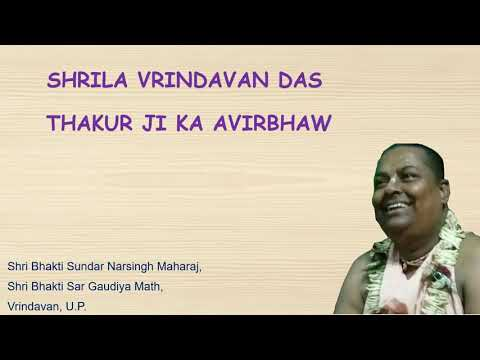 Shrila Vrindavan Das Thakur - Appearance (19.05.2020)