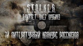 [#1] Сборник рассказов S.T.A.L.K.E.R [Первый лит.конкурс Stalker-book]