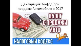 Как заполнить декларацию 3 НДФЛ при продаже автомобиля за 2017 год в 2018 году