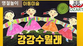 추석명절/아동미술/ 유아미술/ 명절놀이/ 강강수월래/ …
