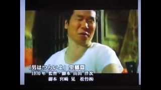 2006年放送 プレミアム10 渥美清の肖像 啖呵売、望郷編 1970年.