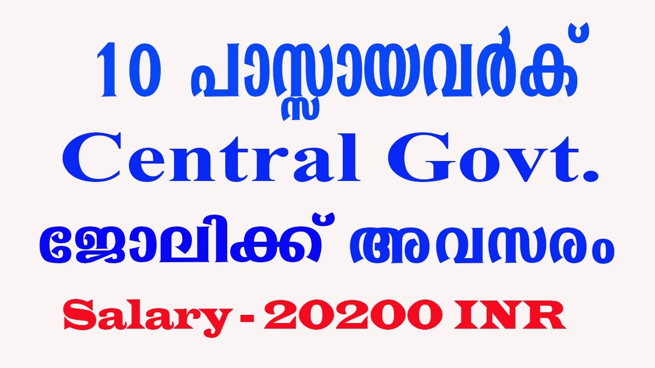 Multi Tasking Job Vacancy 2019 | SSC MTS 2019 | Central Govt  Job Vacancies  2019 | Cyber Jince