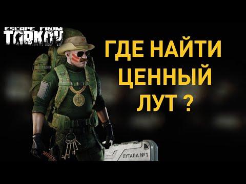 [EFT] =💡= Как заработать денег в Таркове?