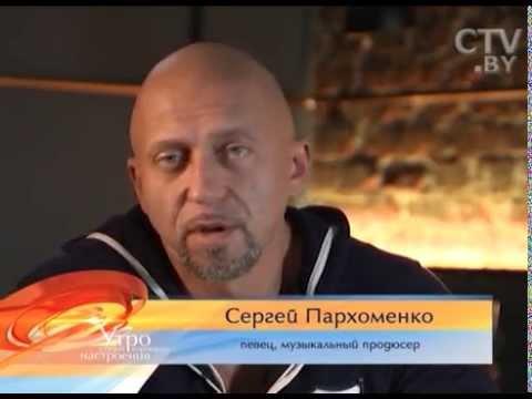 Певец Сергей Пархоменко: Не существует правил для того, чтобы быть счастливым!