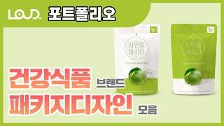 [라우드소싱] 건강식품 브랜드 패키지디자인 포트폴리오?…