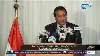 """""""آخر النهار"""" يستعرض تقرير حول افتتاح دار العزل لجامعة مصر للعلوم والتكنولوجيا بحضور وزير التعليم العالي"""