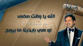 راشد الماجد - الله ياوقت مضى - مع الكلمات (تتر مسلسل العاصوف) 2018