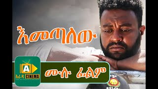 Emetalew - Ethiopian Movie