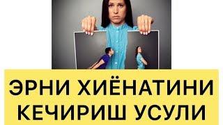 ЭРКАК КАЙТА ХИЁНАТ КИЛМАСЛИГИ УЧУН НИМА КИЛИШ КЕРАК MyTub.uz TAS-IX