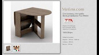 """Стол-книжка """"Венеция"""" Тиса Мебель – стол тумба раскладной, купить по низкой цене"""
