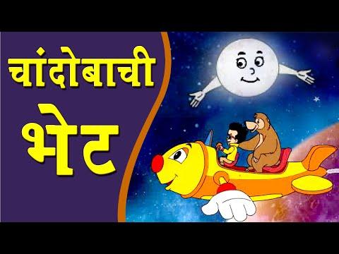 E bhalu |Top Animated Marathi Balgeet | Chandoba song | Marathi Song | From Fun-N-Brain
