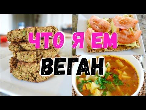 видео: Что Я Ем!  #24 🍓 Веган 💚 Растительное Питание  what i eat in a day