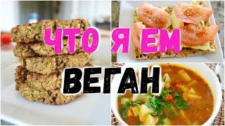 видео: Что Я Ем!  #24  Веган  Растительное Питание  What I Eat In A Day