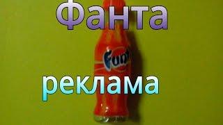 Реклама Фанта(Надеюсь это видео поднимет вам настроение ;), 2015-12-11T15:11:15.000Z)