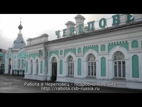 Работа в Череповце. Приглашаем молодых людей для работы в 2013 году.