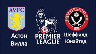 Прогноз Футбол Англия Премьер лига Астон Вилла Шеффилд Юнайтед 17 06 2020