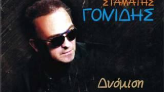 STAMATIS GONIDIS - DIOMISI