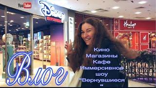 VLOG : Весь день с моей Аллой.Кино, магазины, кафе и шоу «ВЕРНУВШИЕСЯ»