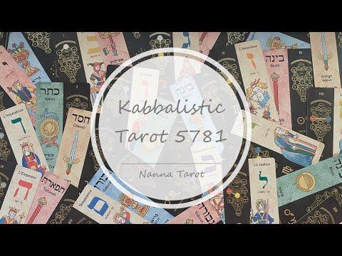 開箱  卡巴拉5781塔羅牌 • Kabbalistic Tarot 5781 // Nanna Tarot