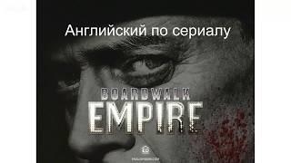 Английский по сериалу «Boardwalk Empire»