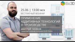 Применение аддитивных технологий в производстве