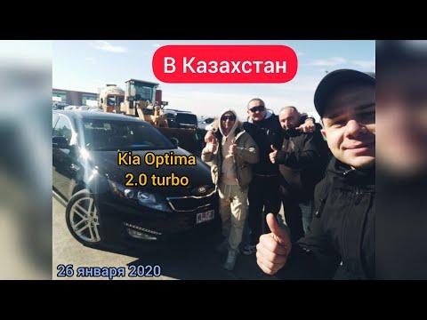 Kia Optima для Друзей из КАЗАХСТАНА! Январь 2020