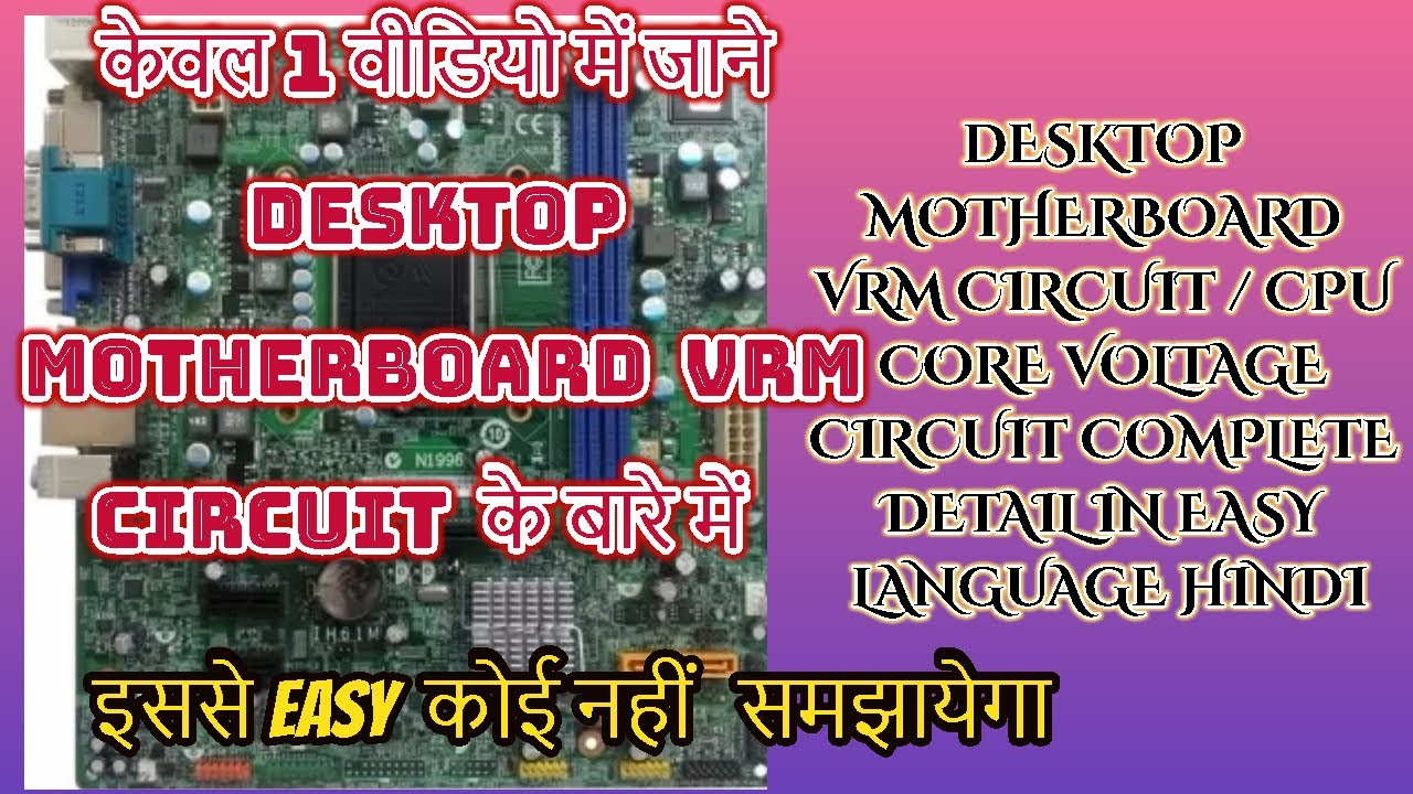 Desktop Motherboard Vrm Circuit Complete Details And 12v To 19v Laptop Power Supply Concept Circuits Designed Troubleshooting