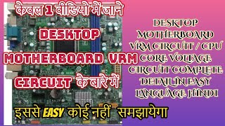 desktop motherboard vrm circuit complete details and vrm circuit troubleshooting