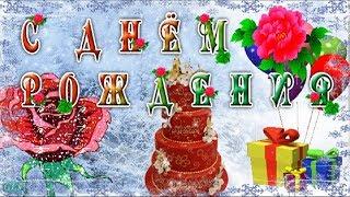 ДЕНЬ РОЖДЕНИЯ happy birthday Красивое поздравление С Днем рождения зимой Музыкальная видео открытка