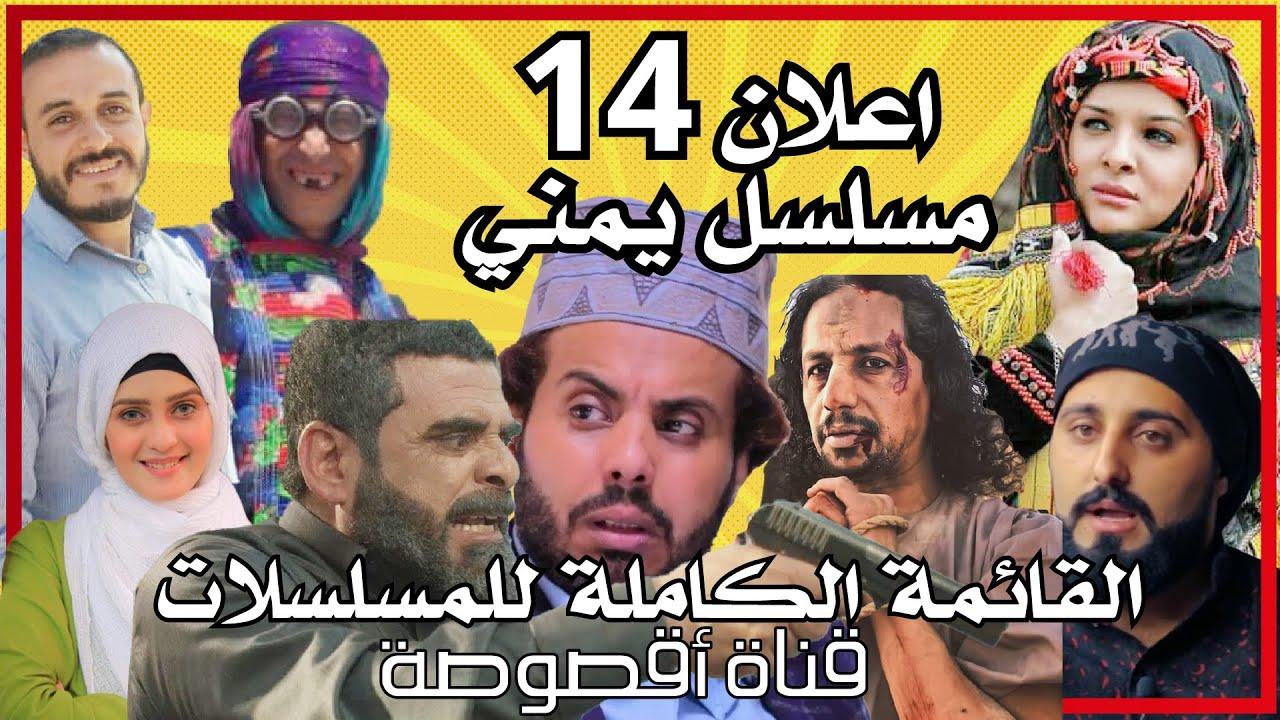 القائمة الكاملة والشاملة لكل المسلسلات اليمنية في رمضان 2021 | قائمة نارية وقوية