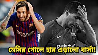মেসির গোলে নিশ্চিত পরাজয় থেকে রক্ষা পেল বার্সেলোনা!   Barcelona vs Valencia 1-1 - La liga 2018/19