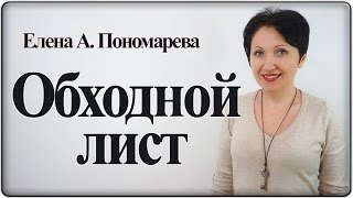 Обходной лист не требуется – Елена А. Пономарева
