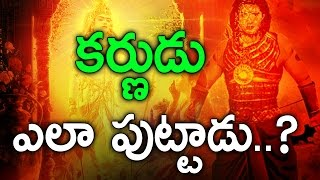 Video కర్ణుడు ఎలా పుట్టాడు..? || How was karna born to Kunti || Eyeconfacts download MP3, 3GP, MP4, WEBM, AVI, FLV Oktober 2017