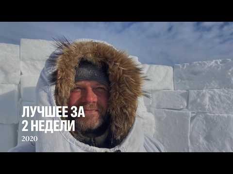 2020.04 Апрельское настроение Анадырь Чукотка Дальний Восток Арктика Зимние пейзажи и рыбалка