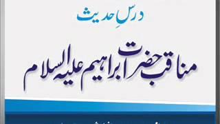 Maulana Muhammad Yousuf Ludhyanvi - Dars e Hadith - Manaqib Hazrat Ibraheem 1 of 2