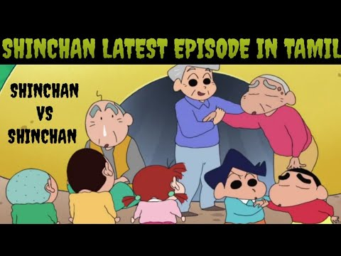 Download SHINCHAN UNRELEASED EPISODE IN TAMIL SHINCHAN MEET SHINCHAN:SHINCHAN EPISODE TAMIL:KUTTY STORY BY SV