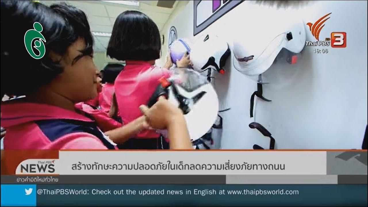 สร้างทักษะความปลอดภัยในเด็กลดความเสี่ยงภัยทางถนน l ThaiPBS l 24/12/2562