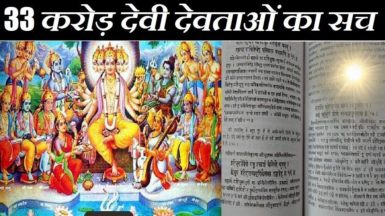 हिन्दू धर्म के 33 करोड़ देवी-देवताओं का असली सच| 33 Crore Devi-Devta |  Indian Mythology