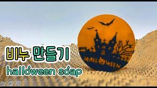 3D프린터로 할로윈 비누 만들기 / 미스터3D