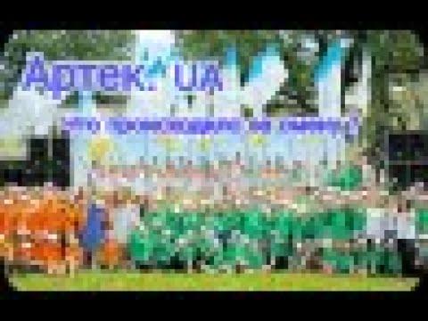 Что происходило в лагере Артек. UA(Киев\Пуща - Водица)?