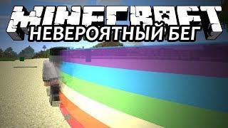 НЕВЕРОЯТНЫЙ БЕГ - Minecraft (Обзор Мода)