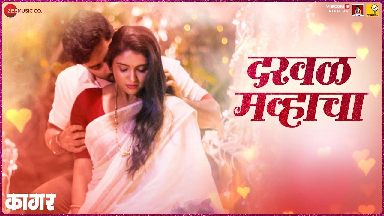 Download Darval Mavhacha | Kaagar | Rinku Rajguru, Shubhankar Tawde |Kavita Raam, Vivek N, Rahul C, Santosh B