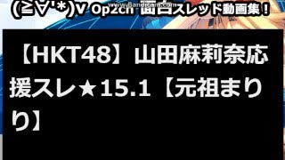【HKT48】山田麻莉奈応援スレ☆15.1【元祖まりり】【2ch.sc】