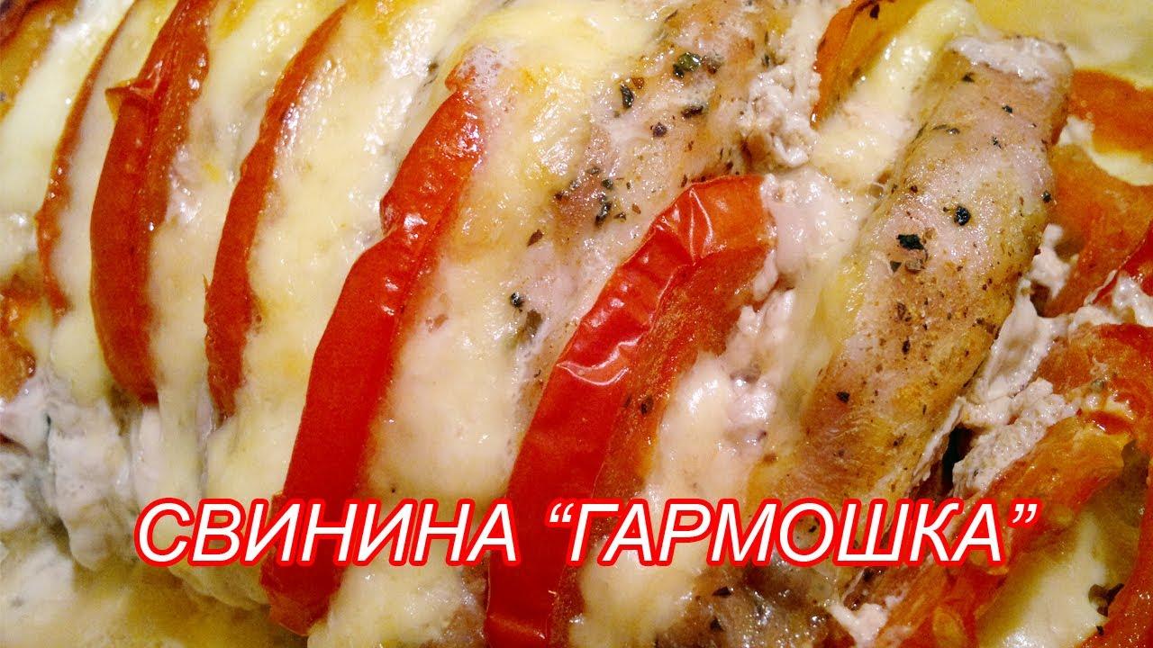 шея свиная запеченная в духовке в фольге с помидорами и сыром
