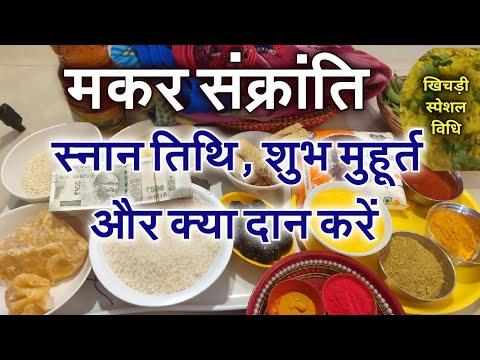 मकर संक्रांति स्नान तिथि, शुभ मुहूर्त और क्या दान करे सम्पूर्ण वीडियो Makar Sankranti 2019 Khichdi