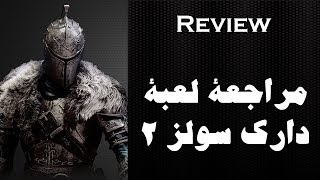 Dark Soul II Review | مراجعة