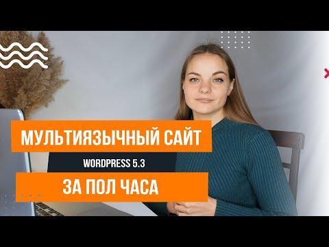 Как сделать английскую версию сайта wordpress