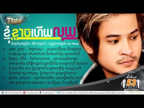 kyom klach hery loy Kem Khmer Song