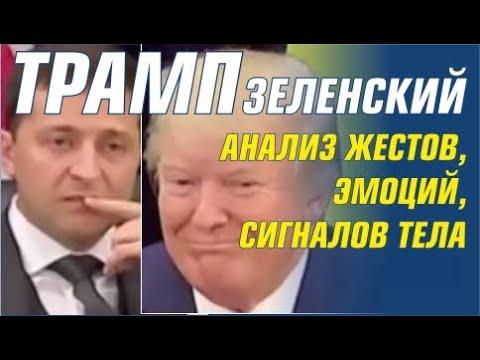 Встреча Зеленского и Трампа. Расшифровка жестов и эмоций. Перезапись.