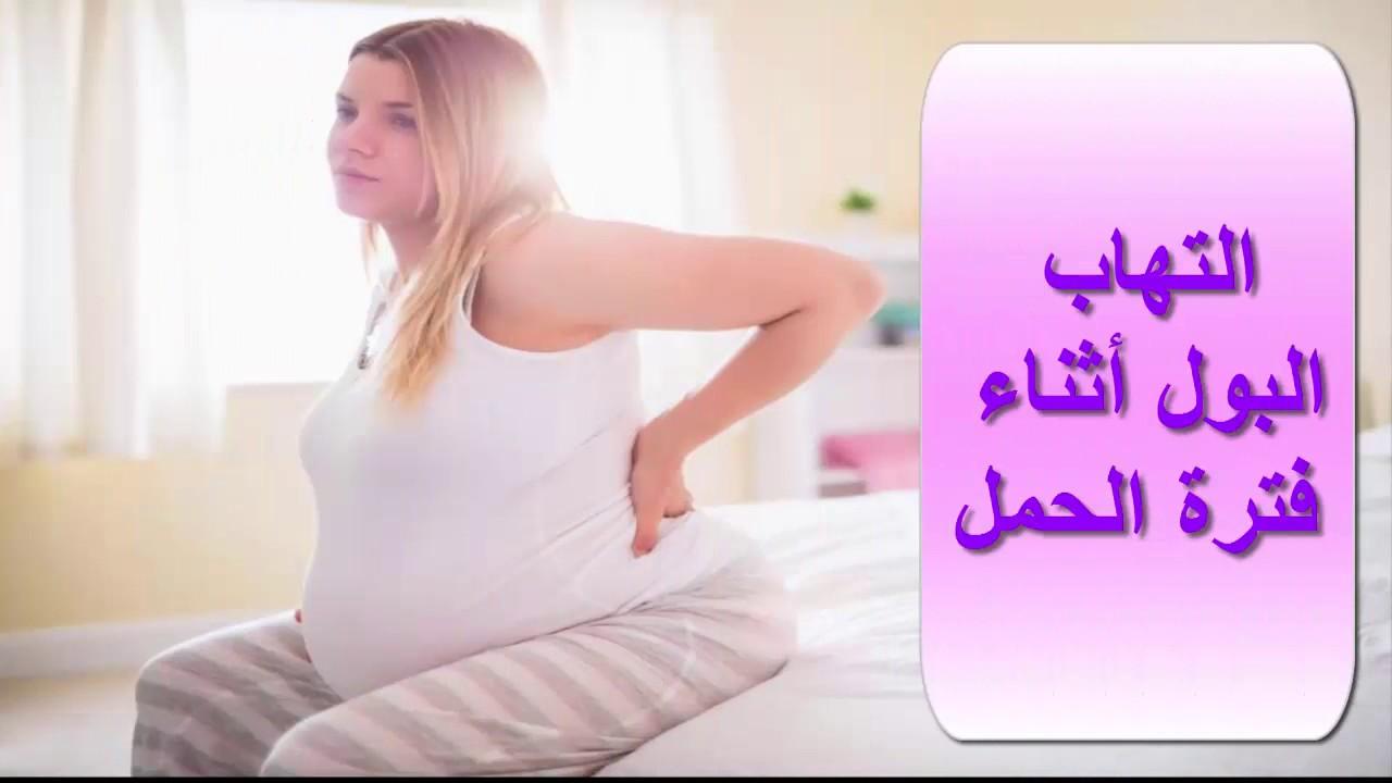 التهاب البول عند الحامل :اعراضه أسبابه و طر ق علاجه| قناة الامومة